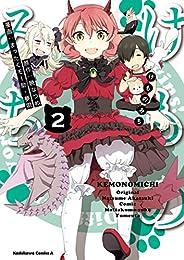 けものみち(2) (角川コミックス・エース)