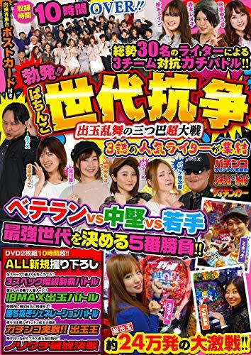 勃発!!ぱちんこ世代抗争 出玉乱舞の三つ巴超大戦 (<DVD>)