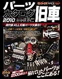 旧車改シリーズ 3 旧車パーツカタログ2010 (SAN-EI MOOK 旧車改シリーズ 3)