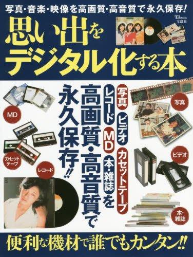 写真・音楽・映像を高画質・高音質で永久保存! 思い出をデジタル化する本 (TJMOOK)の詳細を見る