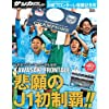 2017 J1 LEAGUE 川崎フロンターレ優勝記念号 2018年 1/13 号 [雑誌]: サッカーダイジェスト 増刊