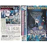 機動戦艦ナデシコ-The prince of darkness-【劇場版】 [VHS]