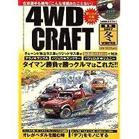 4WD CRAFT (クラフト) 2007年 02月号 [雑誌]