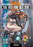 攻殻機動隊(2) (ヤングマガジンコミックス)