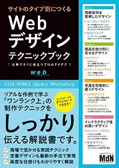 [MdN編集部]のサイトのタイプ別につくる Webデザインテクニックブック 仕事ですぐに役立つプロのアイデア