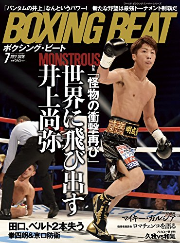 BOXING BEAT(ボクシング・ビート) (2018年7月号)