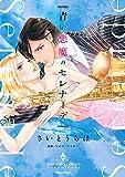 青い悪魔のセレナーデ (ハーモニィコミックス)