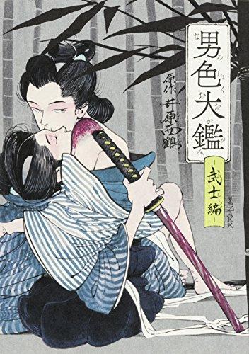 男色大鑑-武士編- (B's-LOVEY COMICS)の詳細を見る