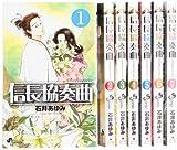 信長協奏曲 コミック 1-7巻 セット (ゲッサン少年サンデーコミックス)