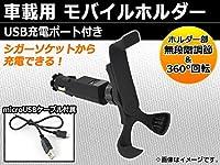 AP 車載用 モバイルホルダー USB充電ポート付き AP-HC-04