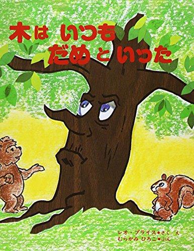 木はいつもだめといったの詳細を見る