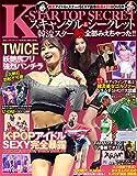 K-STAR TOP SECRET