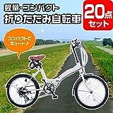 折りたたみ自転車【おまかせ景品20点セット】景品 目録 A3パネル付