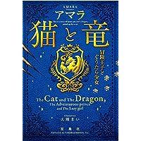 猫と竜 冒険王子とぐうたら少女 (宝島社文庫)