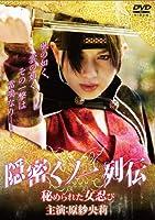 隠密くノ一列伝~秘められた女忍び~(ソフト) [DVD]