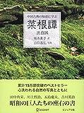 中国古典の知恵に学ぶ 菜根譚 ビジュアル版