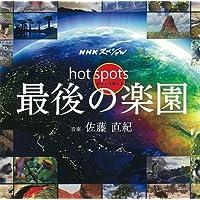NHKスペシャル ホットスポット 最後の楽園 オリジナル・サウンドトラック