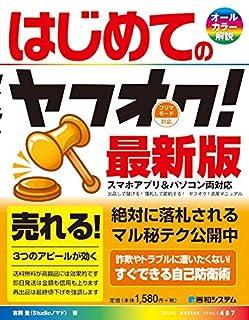 はじめてのヤフオク! 最新版 (BASIC MASTER SERIES)