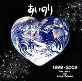 あいのり 1999-2009 THE BEST OF LOVE SONGS(初回限定盤)(DVD付)