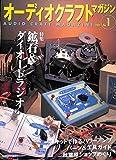 オーディオクラフト・マガジン no.1 (SEIBUNDO Mook)