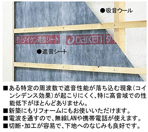 大建工業 遮音シート 940mm×10m/1巻 GB03053E