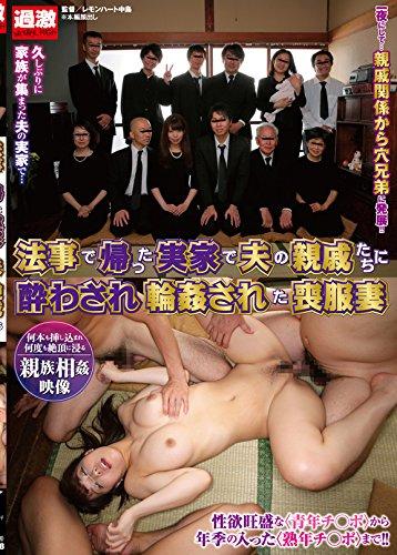 法事で帰った実家で夫の親戚たちに酔わされ輪姦された喪服妻 [DVD]