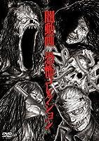 闇動画 恐怖コレクション [DVD]