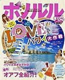 まっぷるホノルル 2013 (まっぷる海外版)   (昭文社)