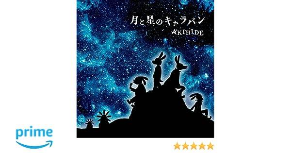 Amazon | 月と星のキャラバン | ...