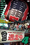 逃走中4~run for money~ [DVD]