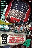 逃走中4~run for money~ [DVD]