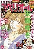 ビッグコミックスペリオール 2020年 4/10 号 [雑誌]