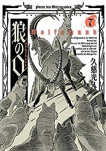 狼の口 ヴォルフスムント 7巻 (HARTA COMIX)