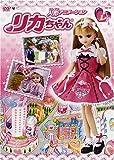 人形アニメーション リカちゃん(1) [DVD]