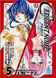 クレセントノイズ 5 (ガンガンファンタジーコミックス)