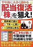 半年後に大きく儲かる配当復活「株」を狙え! (別冊宝島 (1319))