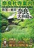 奈良社寺案内 散策&観賞奈良大和路編(観光スポットガイド) 最新版 古都の美術・歴史を訪ねて