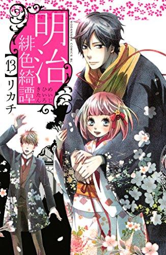明治緋色綺譚(13) (BE・LOVEコミックス)の詳細を見る