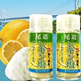 おのみち発 瀬戸田産レモン使用 海人の藻塩入り 尾道レモン塩 35g×2個セット M