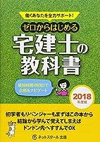 ゼロからはじめる宅建士の教科書 2018年度版