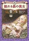 眠れる森の美女 クラシックバレエおひめさま物語 (児童図書)