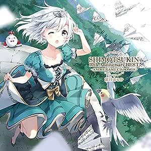【Amazon.co.jp限定】SHIMOTSUKIN 10th Anniversary BEST〜ANIME GAME CD SONGS〜(霜月はるか音楽活動振り返りトークCD〜ORIGINAL FANTASY SONGS編〜付き)