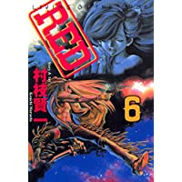 RED(6) (ヤングマガジンコミックス)