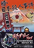 続・日本殺人事件 (角川文庫)