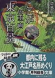 ここが広重・画「東京百景」 (小学館文庫)