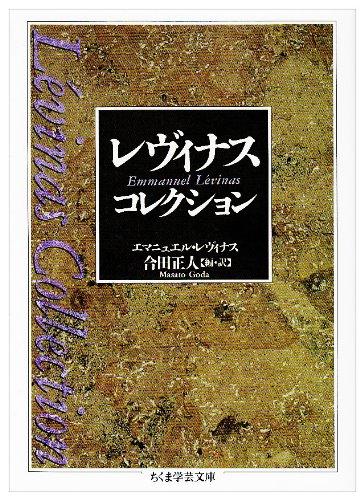 レヴィナス・コレクション (ちくま学芸文庫―20世紀クラシックス)