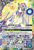 バトルスピリッツ BS48-XX02 創界神リリア XX 超煌臨編第1弾