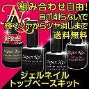 ジャパンネイル トップ ベースコート クリアジェル ジェルネイルキットLED UV