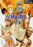 巡検使カルナー サスカティウ編I 星神の歌人 〈風の大陸・銀の時代〉 (角川文庫)