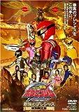 轟轟戦隊ボウケンジャー THE MOVIE 最強のプレシャス 特別限定版 [DVD]